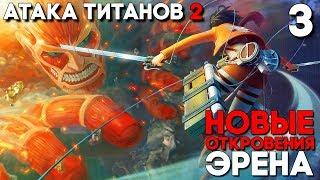 АТАКА ТИТАНОВ 2 - ИГРА ► Attack on Titan 2 Прохождение на русском ► Часть 3 ► ЭРЕН УМРЁТ?