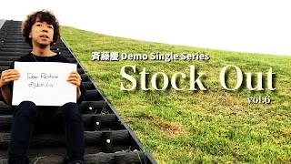 斉藤慶 New Demo Single 「Stock Out-vol.6-」発売!!(期間限定発売) ...