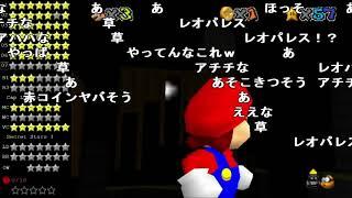 バトラ『クリア者0人の超鬼畜改造マリオ64 ☆57~』(2019/12/09) thumbnail