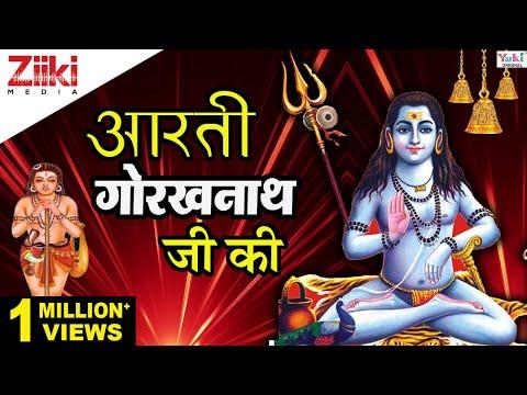 Aarti Gorakh Nath Ji Ki   Shri Gorakhnath Bhajan   Narendra Kaushik