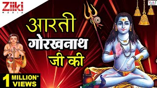 Aarti Gorakh Nath Ji Ki [Hindi Bhajan] by Narendra Kaushik