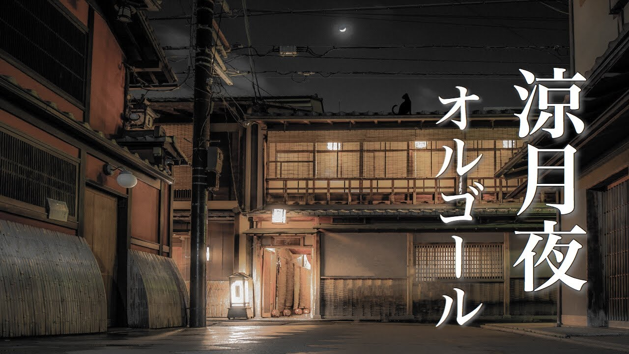 【月夜の癒しBGM】心を癒す、ノスタルジックな音楽【ゆったり睡眠用BGM】