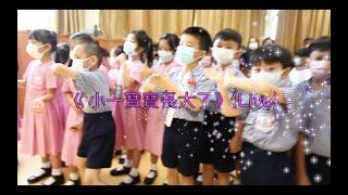 Publication Date: 2021-10-05   Video Title: 聖公會主風小學  ~「主風新丁遊學月」主題曲《小一寶寶長大了