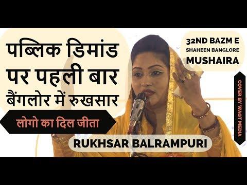पब्लिक डिमांड पर पहली बार बैंगलोर में रुखसार  Rukhsar Balrampuri Latest 32nd Banglore Mushaira