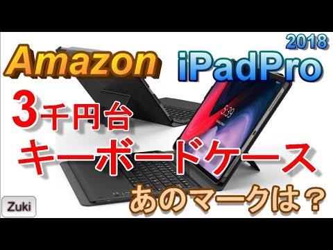 iPad mini 5 用のディスプレイ保護ガラス&カバーケースを購入Appleペンシルの書き心地は変わる2018 iPad Pro 129インチ用格安キーボードケースにはあのマークが