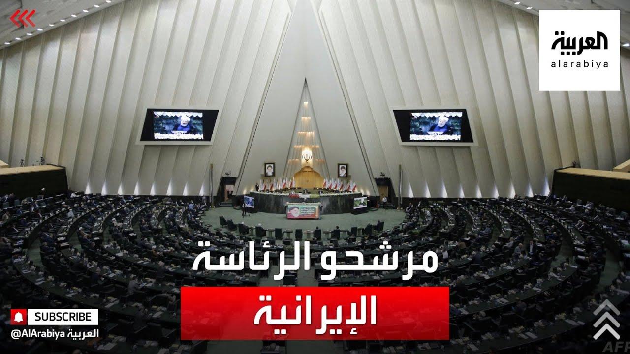 تعرف على قائمة أبرز المرشحين لمنصب الرئاسة الإيرانية  - نشر قبل 3 ساعة