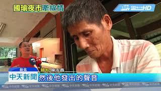 20190702中天新聞 韓造勢擺攤被認出 失散45年好友相認