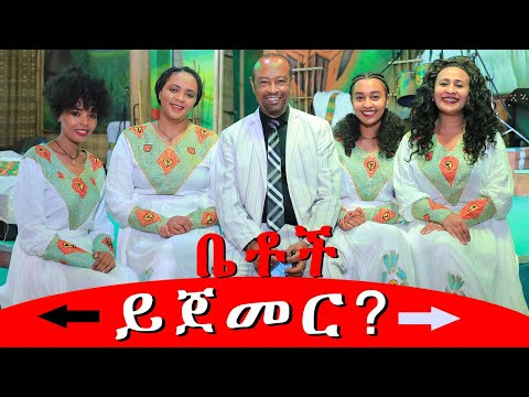 "Betoch | ""ይጀመር? ""Comedy Ethiopian Series Drama Episode"