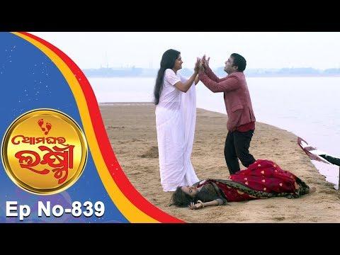 Ama Ghara Laxmi | Full Ep 839 | 12th Jan 2019 | Odia Serial – TarangTV