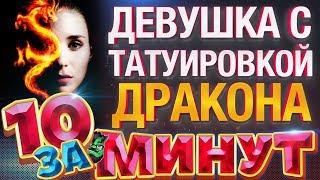 Девушка с Татуировкой Дракона за 10 минут от Евгения Вольнова