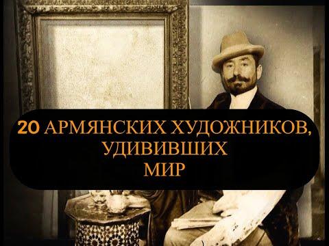 Армянские художники, получившие мировое признание