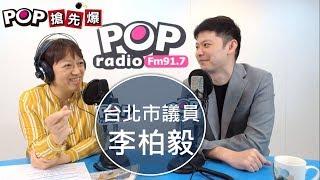 2019-08-21《POP搶先爆》邱明玉專訪 台北市議員 李柏毅