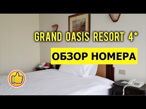 Обзор Номера в Отеле Grand Oasis Resort 4* | Египет/Шарм-эш-Шейх, Март 2019 | Юлия Ковальчук