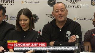 Французький актор Жан Рено розповів свої враження про Україну