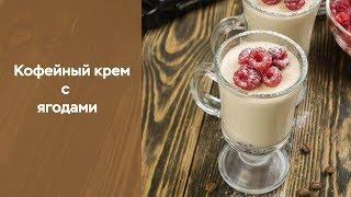 Кофейный крем с ягодами