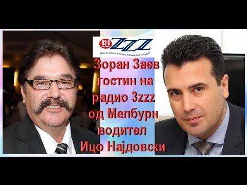 Zoran Zaev intervju radio 3zzz 16 mart 2016