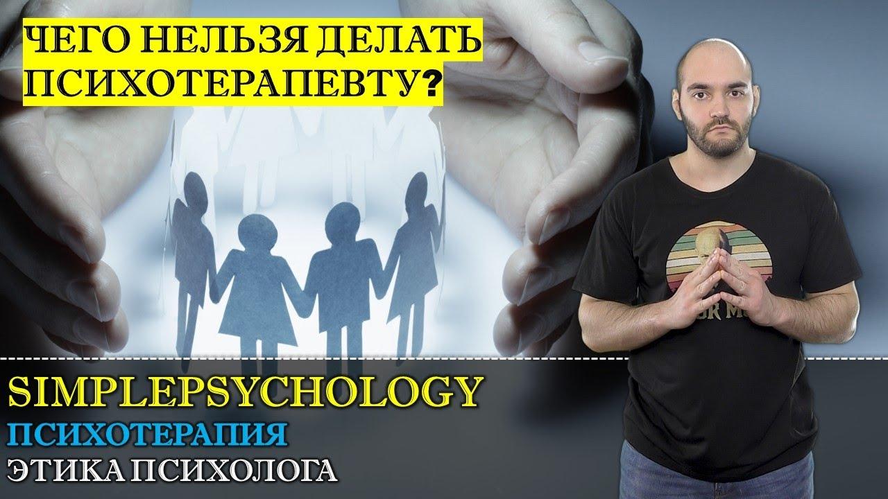 Этика психолога и этический кодекс психотерапевта