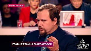 """«Максакова просит, чтобы Далхата """"потеряли""""»"""