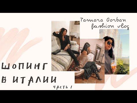 Шопинг в Италии | Bottega Veneta, Burberry, Sergio Rossi, Aquazurra | Tamara Gorban Fashion Vlog #42