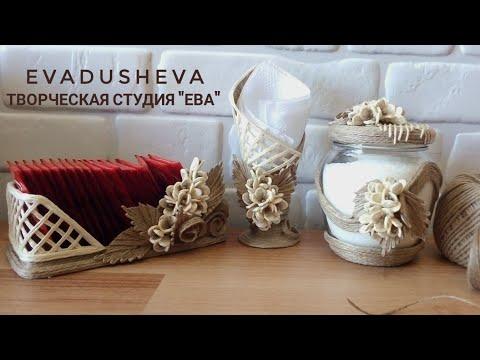 DIY-2 идеи из джута +НОВИНКА 3D листья/Пластика из джута Чайный набор/ #evadusheva ©2020.