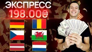 Германия Румыния Латвия Голландия Чехия Уэльс прогнозы на футбол сегодня ЭКСПРЕСС сегодня