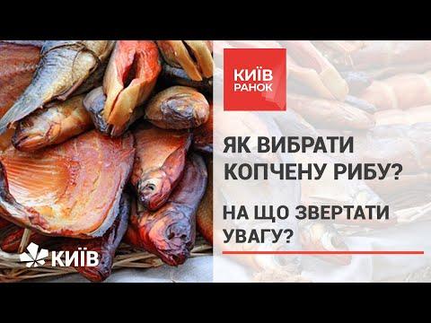 Як правильно вибрати копчену рибу: корисні поради