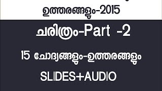 Indian history psc questions in Malayalam part 2