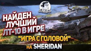 НАЙДЕН ЛУЧШИЙ ЛТ-10 В ИГРЕ Игра с головой на XM551 Sheridan
