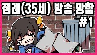 【 탬탬버린 / 팬게임 1화】 - 탬탬버린의 방송복귀 대.작.전~!~!!!!!