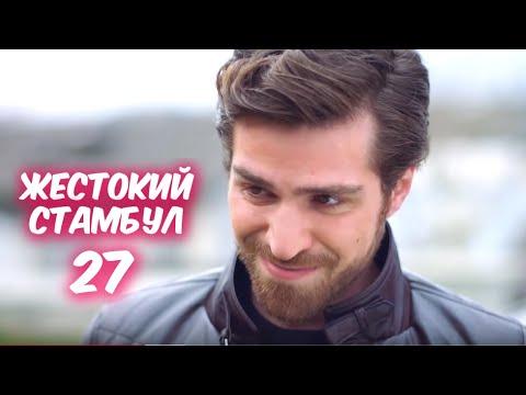 ЖЕСТОКИЙ СТАМБУЛ 27 серия с русской озвучкой. Недим и Агах. Анонс