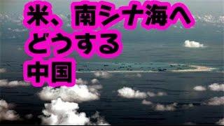 【緊急事態】アメリカ政府、ついに中国との戦争を決意か!!!?←米国の対応が粛々と進みすぎててマジワロタwww