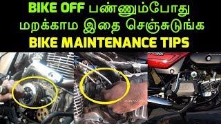 BIke OFF பண்ணும்போது  மறக்காம இதை செஞ்சுடுங்க | Bike Maintenance Tips
