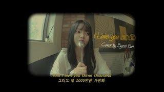 Stephanie poetri - I Love You 3000 COVER By Byeol eun 별은