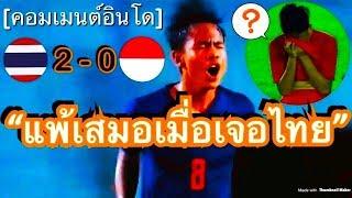 คอมเมนต์ชาวอินโด หลังทีมชาติไทยชนะอินโดนีเซีย 2-0 ในศึก U15 ชิงแชมป์อาเซี่ยน รอบรองชนะเลิศ