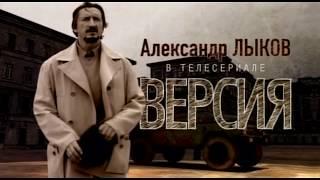 """Версия-1 """"Одержимый"""" 5-6 серия.Криминальный детектив 2017. русские новинки 2017."""