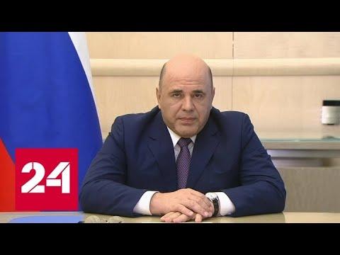 Мишустин провел онлайн-заседание Координационного совета по борьбе с коронавирусом - Россия 24