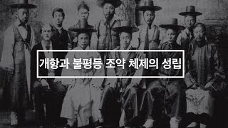 23. 한국사 - 개항과 불평등 조약 체제의 성립