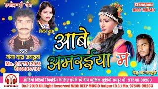 आबे अमरईया म II Aabe Amraiya Ma II CG Song II Ganga Das Jaisurya II DEEP MUSIC