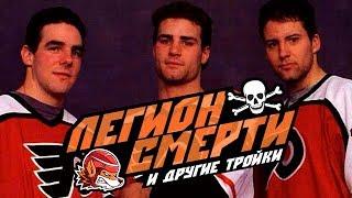 Близнецы, Мафиози и Легион Смерти: Лучшие прозвища троек в истории НХЛ