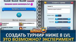 Эксперимент. Можно ли создать турнир на акке ниже 8 уровня? | Clash Royale