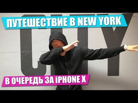 США | НЬЮ-ЙОРК | ДОМ 2 на Манхэттене |  Сегодня в USA! soho приколы blog