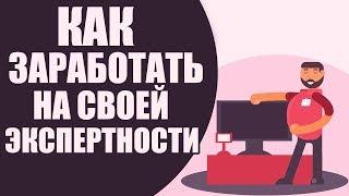 как заработать деньги в украине без вложений, игры в которых можно зарабатывать реальные деньги