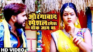 HD Video - औरंगाबाद स्पेशल रमेश चौक  जाम बा  | मोनू अलबेला | New Bhojpuri Super Hit Devi Geet 2017