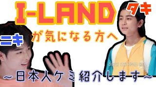 オーディション番組【I-LAND】が気になる方へ。日本人メンバーのニキタキを紹介します【日本語字幕】