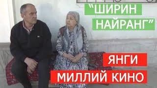 """ШИРИН НАЙРАНГ"" ЯНГИ МИЛЛИЙ ЎЗБЕК КИНО"