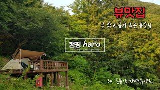 # 용문산 자연휴양림/물 맑고 공기 좋은 휴양림/백패킹…