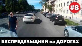 ДРАКИ и ДУРАКИ на ДОРОГАХ 2018. ПОДБОРКА #8