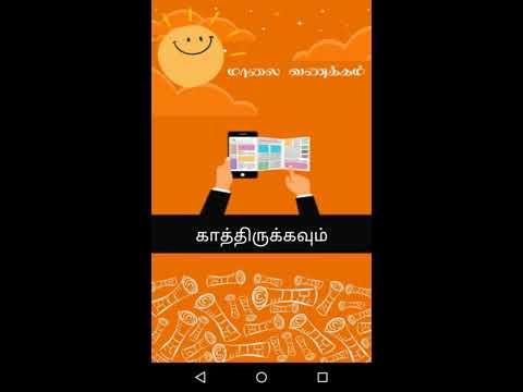 Tamil news app Demo