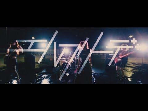 エルフリーデ MusicVideo「Vibration」