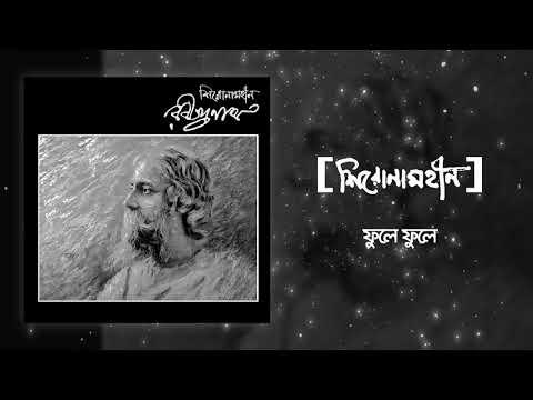 shironamhin-|-fule-fule-|-rabindranath-tribute-|-official-audio